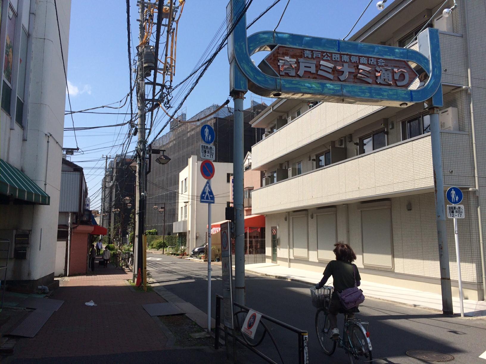 aoto street